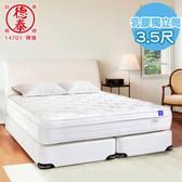 【德泰 索歐系列】乳膠獨立筒 彈簧床墊-單人3.5尺(送保潔墊+抗菌枕)