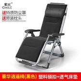 單人折疊床 折疊椅子午休躺椅辦公室沙灘椅孕婦靠椅家用午睡椅