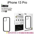 送滿版玻璃【iMos】美國軍規認證雙料防震保護殼 [黑] iPhone 13 Pro (6.1吋)