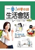 一番!好學日語生活會話(32K 2MP3)