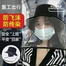 隔離面罩 防護帽子出門防唾沫面罩防飛沫防風沙男女通用鴨舌帽可拆卸隔離帽 米家