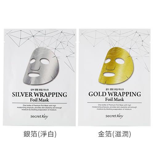 【限宅配】韓國 Secret Key 金箔/銀箔面膜 30g【BG Shop】2款供選/效期:2019.07.24