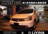 ∥MyRack∥NISSAN LIVINA 專用THULE 754 腳座+969橫桿+KIT1399勾片 ∥YAKIMA 車頂架可參考