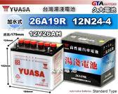 ✚久大電池❚ YUASA 湯淺 26A19R 12N24-4 加水式 電瓶