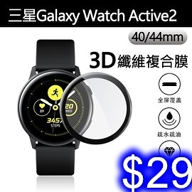 三星Galaxy Watch Active2手錶螢幕保護膜 纖維複合膜 3D曲面保護貼 PMMA+PC複合材料 滿版高清高透
