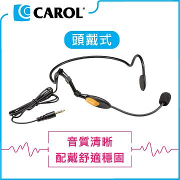 【CAROL】頭戴式麥克風 MUD-806N – 音質清晰、配戴舒適穩固、表演/健身/瑜珈/舞蹈教學適用
