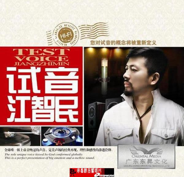 【停看聽音響唱片】【CD】試音江智民 經典HI-END試音王