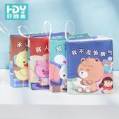 0-1歲故事布書早教嬰兒玩具撕不爛3-6個月寶寶立體益智兒童 露露日記