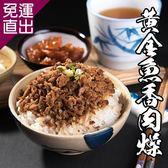 鮮食達人 魚四方黃金低油魚香肉燥6盒組(240g/盒/共2包)【免運直出】