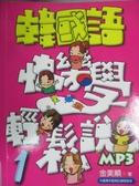 【書寶二手書T3/語言學習_YBZ】韓國語快樂學輕鬆說1_金美順