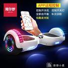 兒童智慧體感平衡車雙輪成人代步車兩輪思維扭扭車 YXS 娜娜小屋