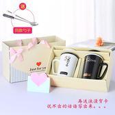 創意潮流韓版對杯套裝水杯陶瓷杯帶蓋勺馬克杯咖啡杯   SQ12985『寶貝兒童裝』