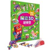 魔法3D紙模型:趣味玩具