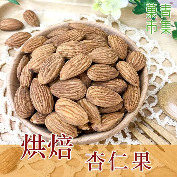 美國烘焙杏仁果 150G小包裝 【菓青市集】