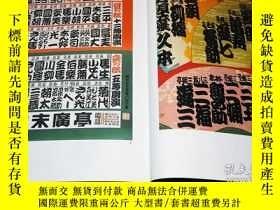 二手書博民逛書店YOSEMOJI罕見Japanese Lettering Edo Period Characters Callig