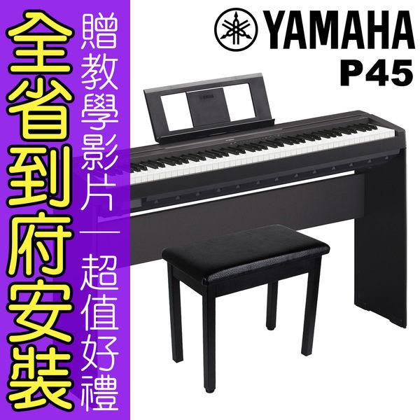 小叮噹的店-全省到府安裝 YAMAHA P-45 標準88鍵電鋼琴 P45B 數位鋼琴 送好禮配件 電鋼琴