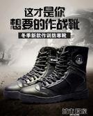 戰術鞋 冬季羊毛軍靴男特種兵超輕作戰靴高幫特訓鞋黑色保暖棉靴保安鞋女 小宅女