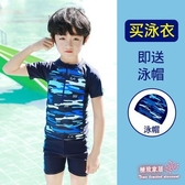 男童泳衣 中大童分體套裝游泳衣長袖泳裝小童男童泳衣褲泳褲男【快速出貨】
