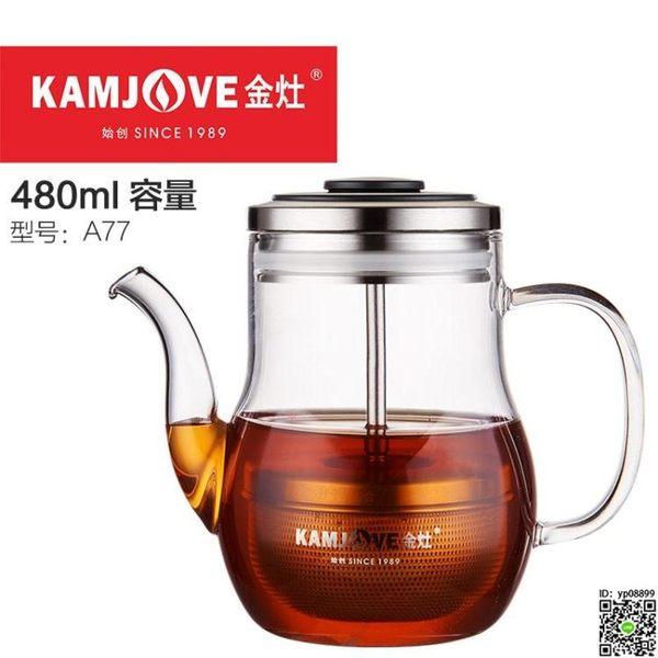 茶壺 專用沖泡壺辦公室玻璃茶具單人泡茶壺飄逸杯家用 3色