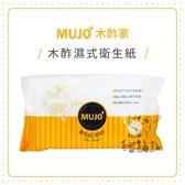 MUJO木酢家[木酢濕式衛生紙,50抽]