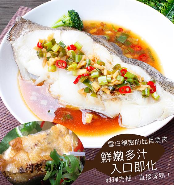 【阿家海鮮】特大厚切比目魚(冰島鱈魚片)540g±10%/片(30%冰)-3L規格