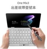 壹號本3代 OneMix 3 Win10小筆電/SSD擴充/2K螢幕/可翻轉螢幕/M3-8100Y/8+256GB
