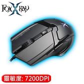 FOXXRAY 狐鐳 FXR-SM-66 鏡夜獵狐電競滑鼠