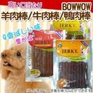【培菓平價寵物網】BOWWOW《犬用》羊...