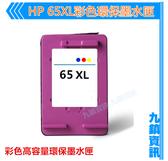 九鎮資訊 HP65XL/65/65XL彩色高容量環保匣 3720/3721/3722/3723