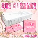 【愛愛雲端】玫瑰套籮裝 C011 樂趣衛...