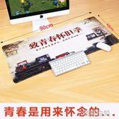 游戲超大大號滑鼠墊鎖邊可愛動漫小號加厚筆記本電腦辦公桌墊鍵盤   韓語空間 igo