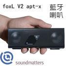 soundmatters foxL V2 apt-X 入門款 藍牙喇叭hi-fi重低音響