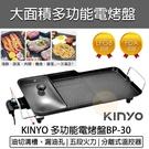 【南紡購物中心】KINYO 多功能電烤盤 BP-30