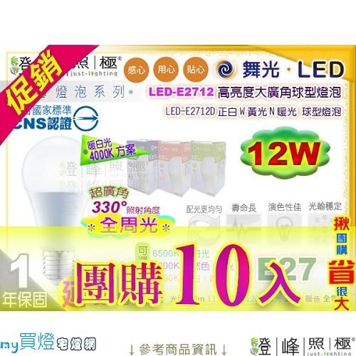 【舞光LED】LED-E27 12W。LED燈泡 可選4000K 團購價 #LED-E2712【燈峰照極my買燈】