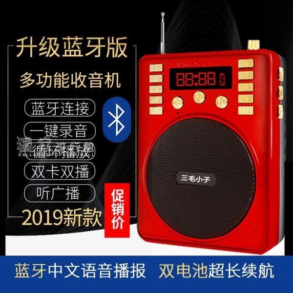 收音機收音機多功能大音量老人播放器可充電插卡錄音機迷你唱戲機小音響 快速出貨