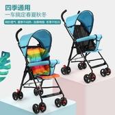超輕便攜式嬰兒推車