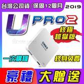 【豪禮大放送】 安博盒子 PRO2 終極越獄版 X950 安博盒子5 電視盒 機上盒 成人頻道 小米 生日