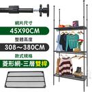 【居家cheaper】45X90X308~380CM微系統頂天立地菱形網三層雙桿吊衣架 (系統架/置物架/層架/鐵架/隔間)