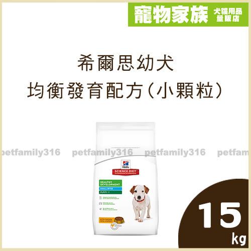 寵物家族-【送Qtbaby零食*1】希爾思幼犬均衡發育配方(雞肉與大麥)小顆粒15kg