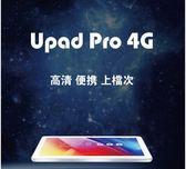 送台灣製行動電源+【安博】平板UPAD PRO最新台灣版P800 通話平板(4G全網通台灣版 公司貨)