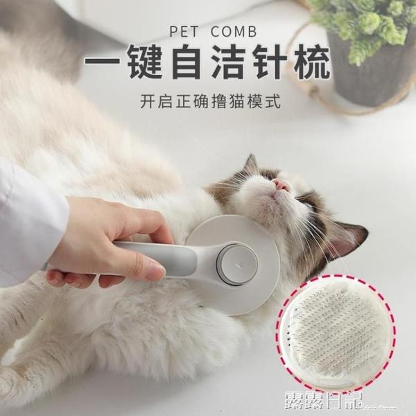 貓梳子去浮毛專用梳子貓用梳毛刷神器寵物英短長毛短毛狗狗脫毛梳 露露日記