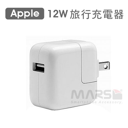 【marsfun火星樂】Apple 保證原廠品質 旅充頭 12W USB旅充頭/旅行充電器 iPad iPod iPhone5 iPhone6 iPhoneSE