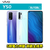 VIVO Y50 6.53吋 8G/128G 八核心 智慧型手機 24期0利率 免運費