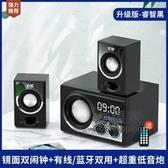 音響 電腦音響台式家用客廳音箱3D環繞藍芽重低音炮筆記本無線小型喇叭T