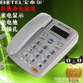 寶泰爾T121來電顯示電話機 座機 賓館 酒店 家用辦公電話  完美居家生活館