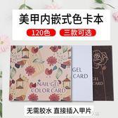 美甲色板本展示板色卡樣板高檔甲片冊款式卡作品甲油膠相冊120色igo 享購