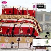 長頸鹿ZOO【床罩】5*6.2尺/雙人/ 御芙專櫃/防瞞抗菌/精梳棉七件套寢具
