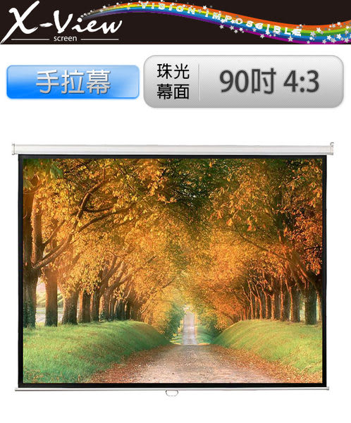 ☆X-VIEW☆ 投影布幕 席白幕面 90吋 4:3 手拉幕 上黑15CM MWN-9043