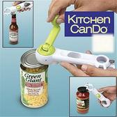廚房小工具 七合一開瓶器創意開瓶器 多功能開罐器【onecity】