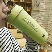 隨行杯 正韓小麥秸稈學生男女塑料杯原宿簡約隨手杯個性咖啡茶杯喝水杯子(七夕情人節)